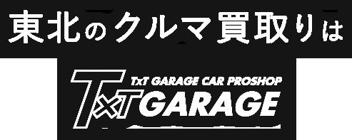 東北のクルマ買取りはTxT GARAGE CAR PROSHOP